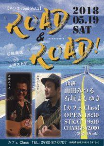road & road フライヤー