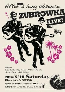 zubrowka_fly